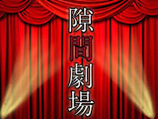 オマンコ丸見え:隙間劇場:マンコ