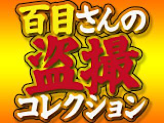 オマンコ丸見え:百目さんの盗satuコレクション:マンコ無毛