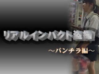 オマンコ丸見え:リアルインパクト盗SATU〜パンチラ編〜:無修正マンコ