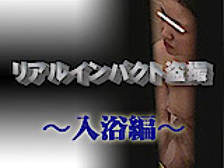 オマンコ丸見え:リアルインパクト盗SATU〜入浴編〜:オマンコ丸見え