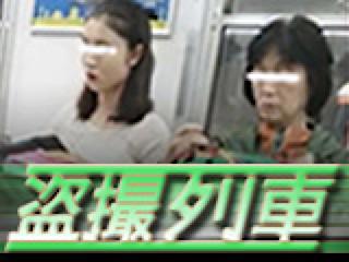 オマンコ丸見え:盗SATU列車:無修正オマンコ