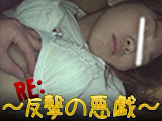 オマンコ丸見え:RE:~反撃の悪戯~:オマンコ