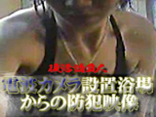 オマンコ丸見え:電波カメラ設置浴場からの防HAN映像:おまんこ無修正