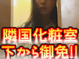 オマンコ丸見え:隣国化粧室下から御免!!:マンコ
