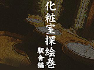 オマンコ丸見え:化粧室絵巻 駅舎編:まんこパイパン