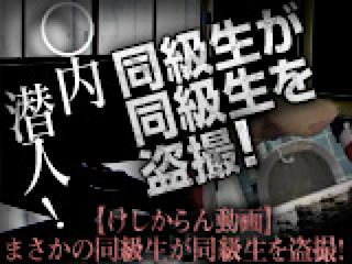オマンコ丸見え:◯内潜入!同級生が同級生を盗SATU!:おまんこ