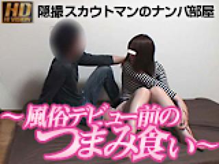 オマンコ丸見え:スカウトマンのナンパ部屋~風俗デビュー前のつまみ食い~:無修正マンコ