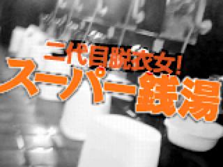 オマンコ丸見え:二代目脱衣女「スーパー銭湯」:パイパンオマンコ