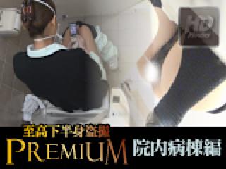 オマンコ丸見え:至高下半身盗SATU-PREMIUM-【院内病棟編】:オマンコ