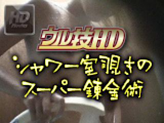 オマンコ丸見え:ウル技HD!シャワー室覗きのスーパー錬金術:おまんこ