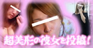 オマンコ丸見え:★超美形の彼女を投稿!!:まんこ無修正