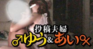 オマンコ丸見え:★おしどり夫婦のyou&aiさん投稿作品:無毛まんこ
