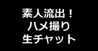 オマンコ丸見え:★素人流出!ハメ撮り生チャット:まんこ