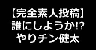 オマンコ丸見え:★誰にしようか!?やりチン健太のデリ嬢いただきま~す!!:マンコ