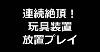 オマンコ丸見え:★連続絶頂!!玩具装置放置プレイ:丸見えまんこ