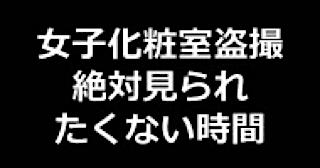 オマンコ丸見え:★潜入!!女子化粧室盗撮~絶対見られたくない時間:おまんこパイパン