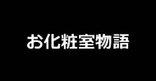 オマンコ丸見え:★お化粧室物語:マンコ