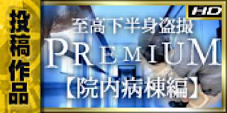 オマンコ丸見え:至高下半身盗撮-PREMIUM-【院内病棟編】:パイパンオマンコ