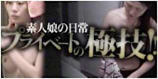 オマンコ丸見え:プライベートの極技!!:マンコ