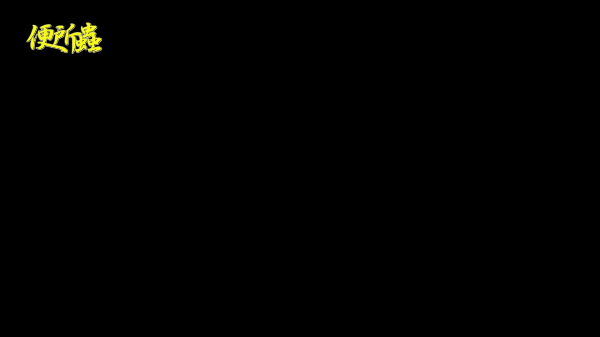 vol.02 便所蟲さんのリターン~寺子屋洗面所盗撮~ 盗撮で悶絶 AV無料 108画像 85