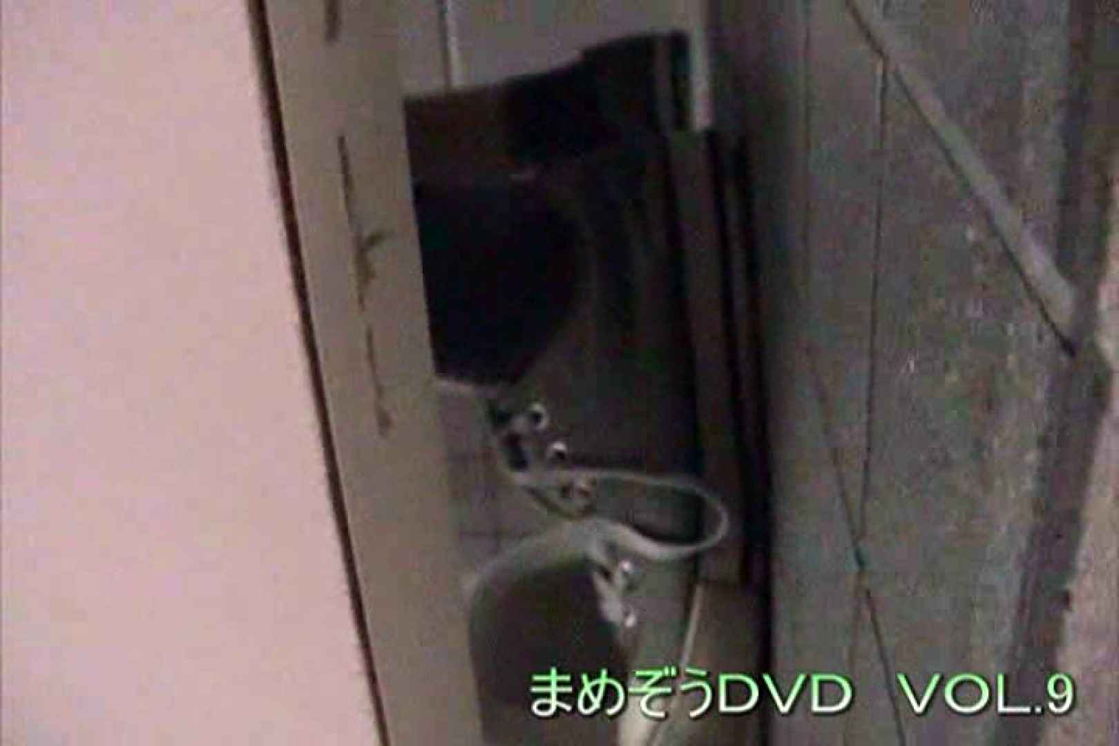 まめぞうDVD完全版VOL.9 ギャル攻め  55画像 24
