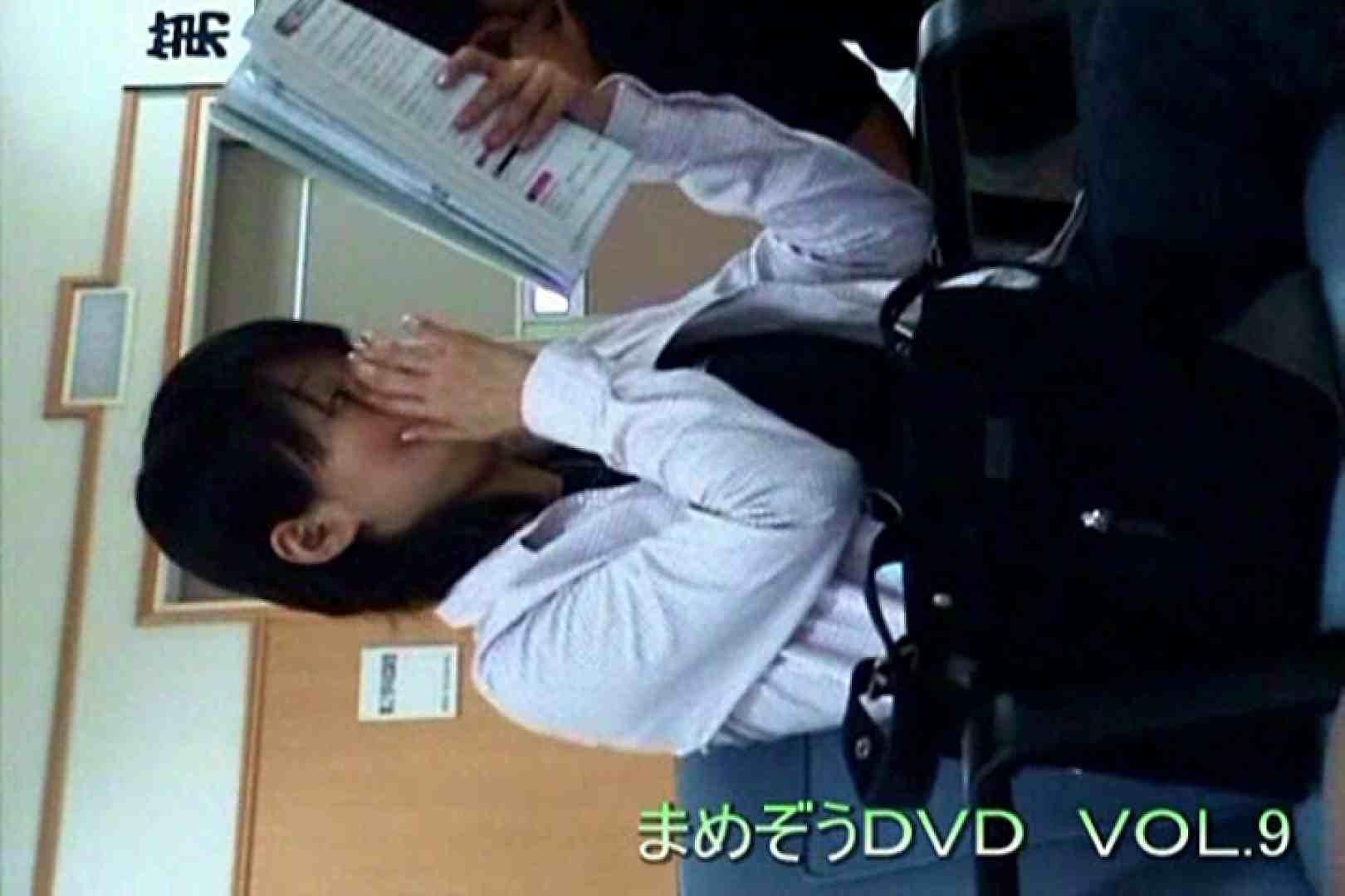 まめぞうDVD完全版VOL.9 ギャル攻め  55画像 40