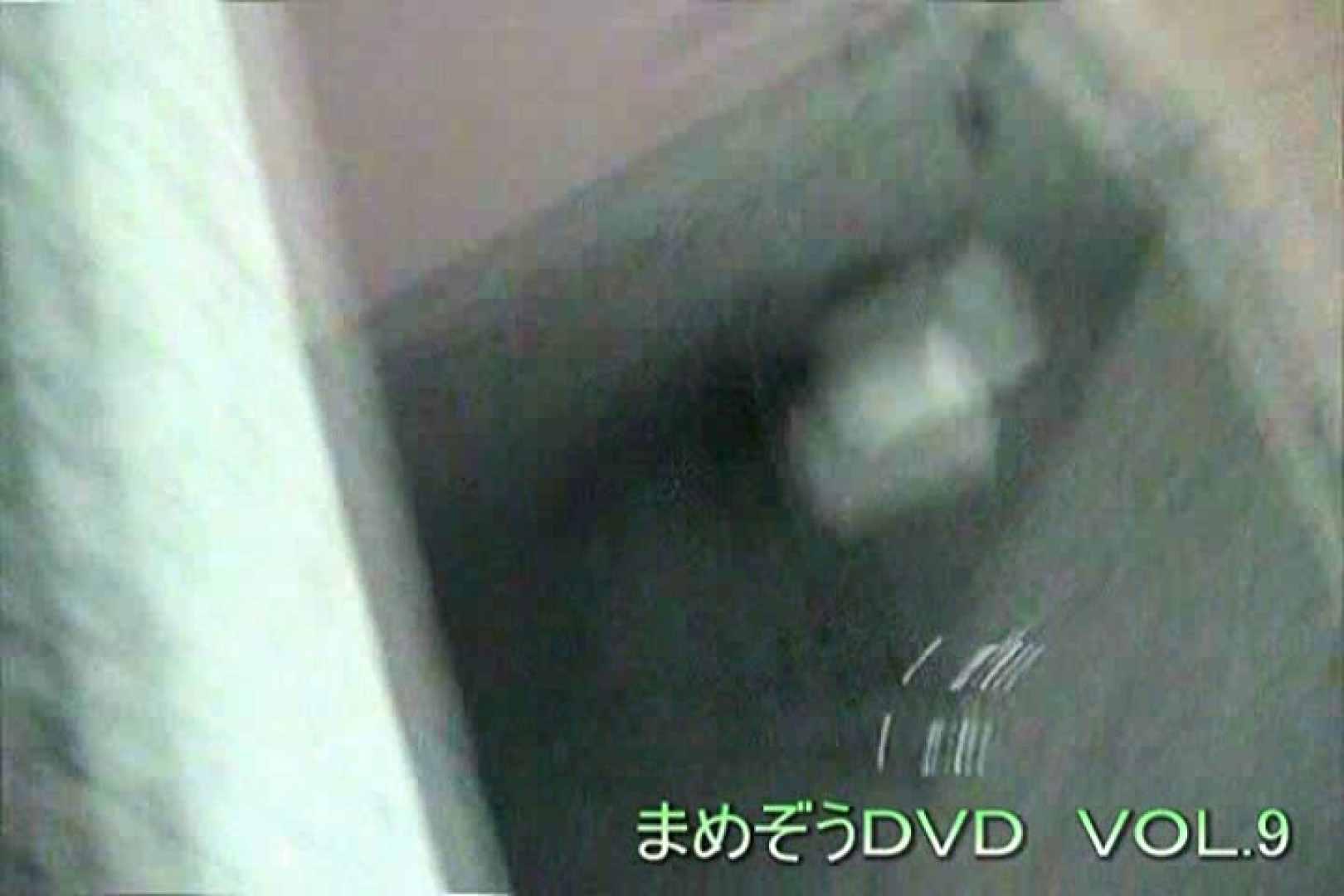 まめぞうDVD完全版VOL.9 ギャル攻め  55画像 54