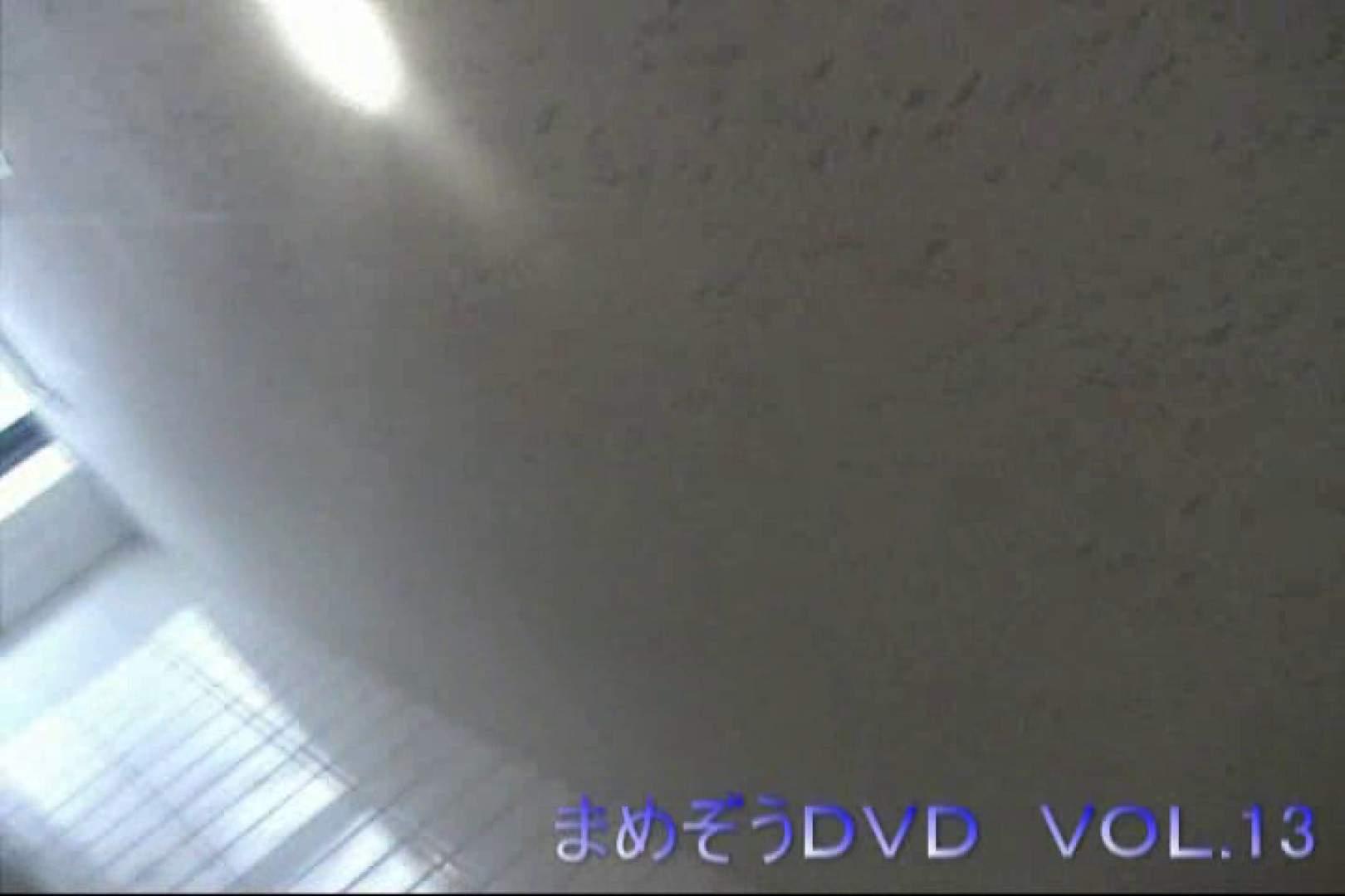 まめぞうDVD完全版VOL.13 ギャル攻め   洗面所  104画像 5