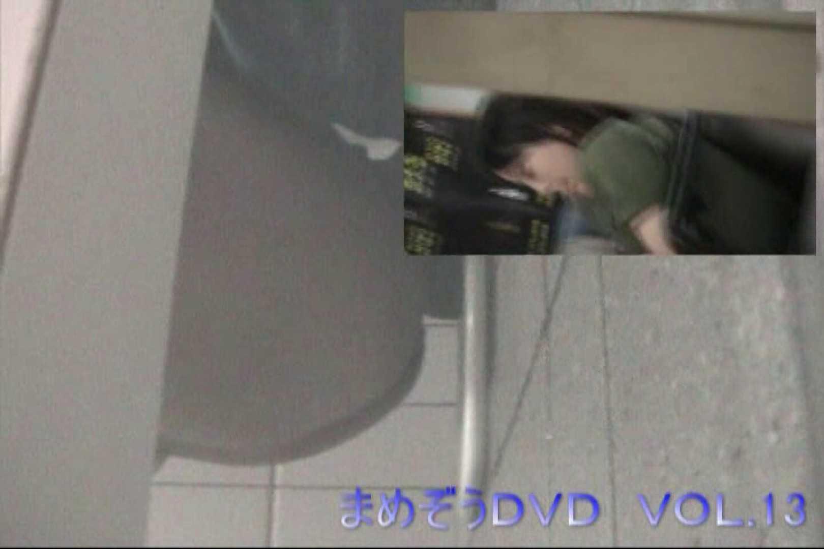 まめぞうDVD完全版VOL.13 ギャル攻め  104画像 6