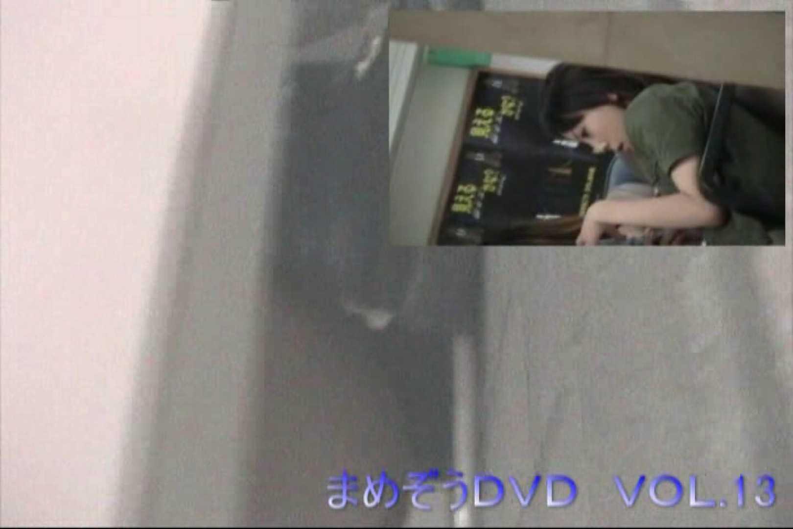 まめぞうDVD完全版VOL.13 ギャル攻め   洗面所  104画像 9