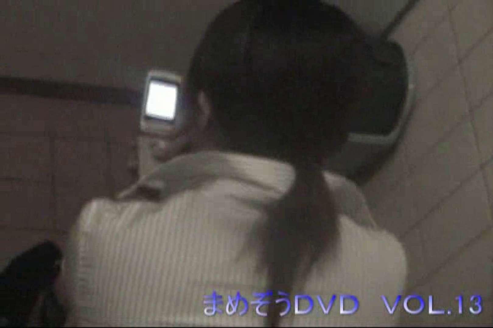 まめぞうDVD完全版VOL.13 ギャル攻め  104画像 16