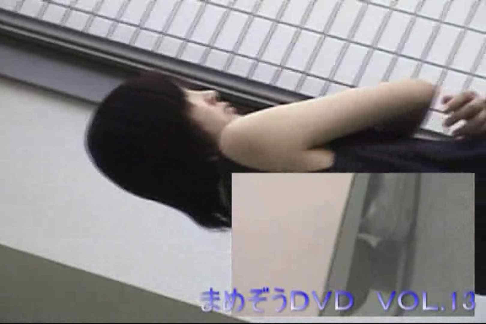 まめぞうDVD完全版VOL.13 ギャル攻め  104画像 20