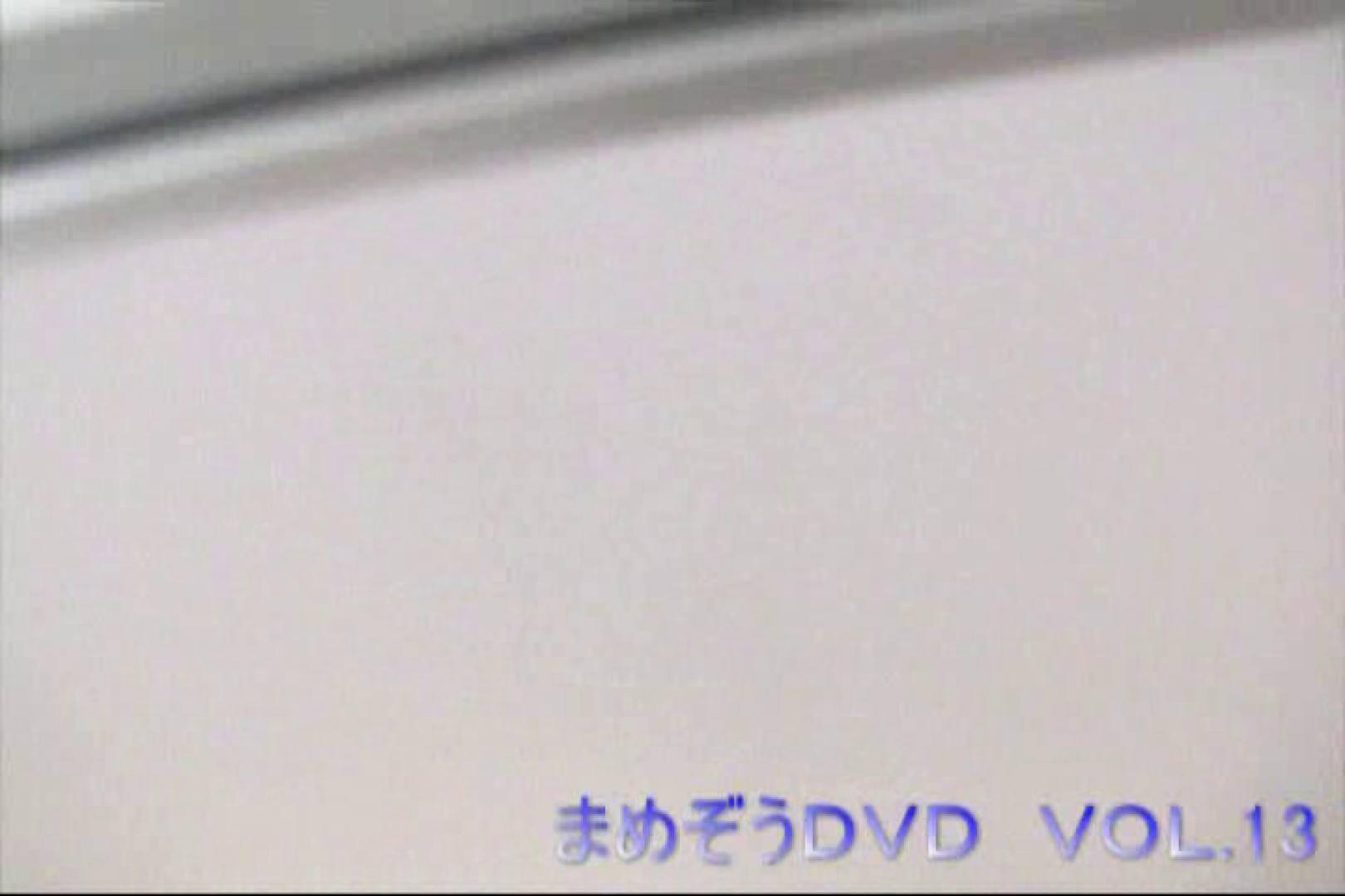 まめぞうDVD完全版VOL.13 ギャル攻め  104画像 32