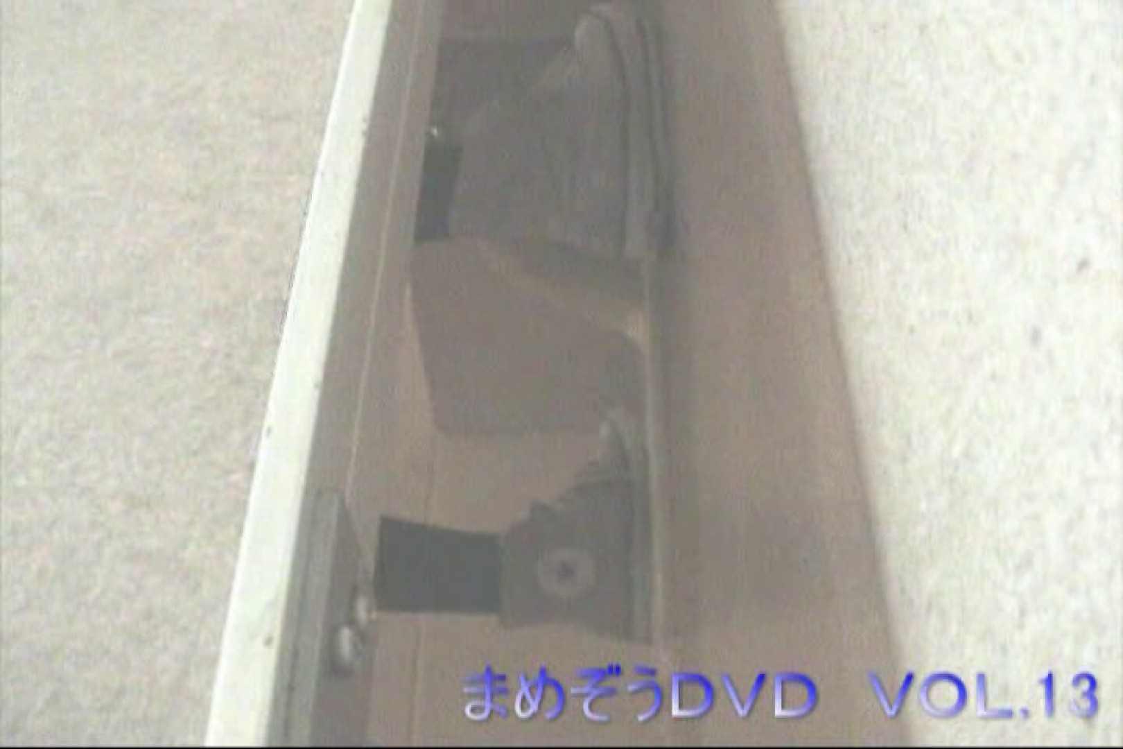 まめぞうDVD完全版VOL.13 ギャル攻め  104画像 46