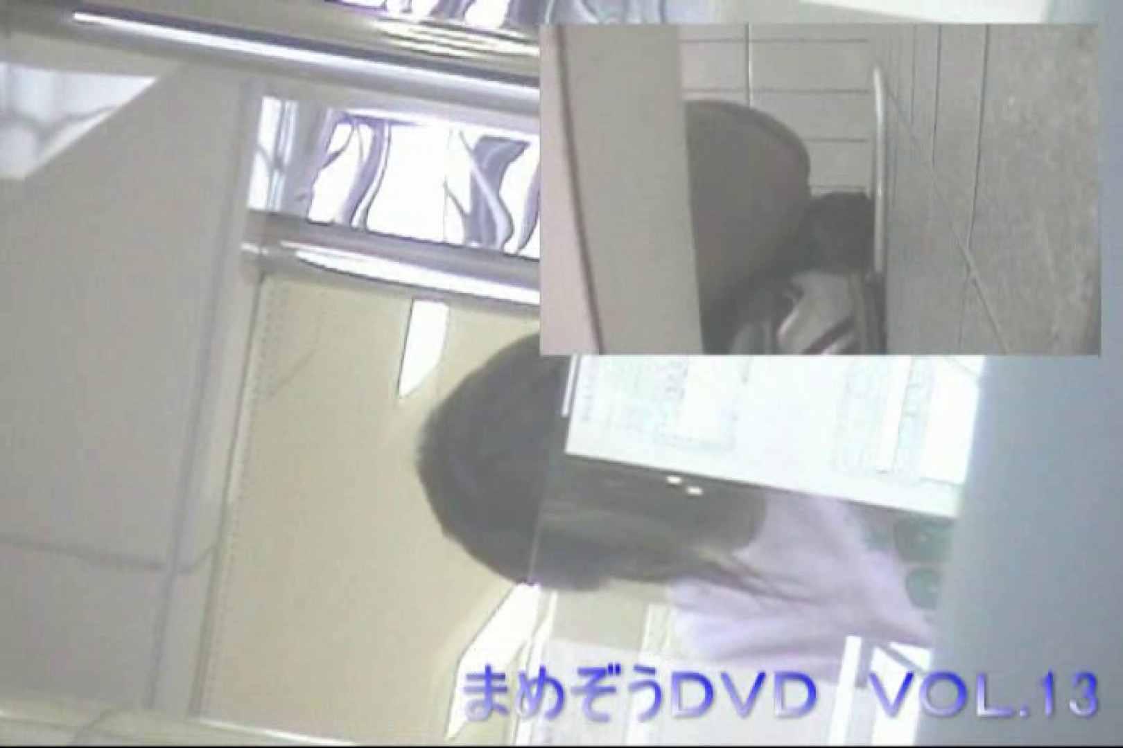まめぞうDVD完全版VOL.13 ギャル攻め   洗面所  104画像 59