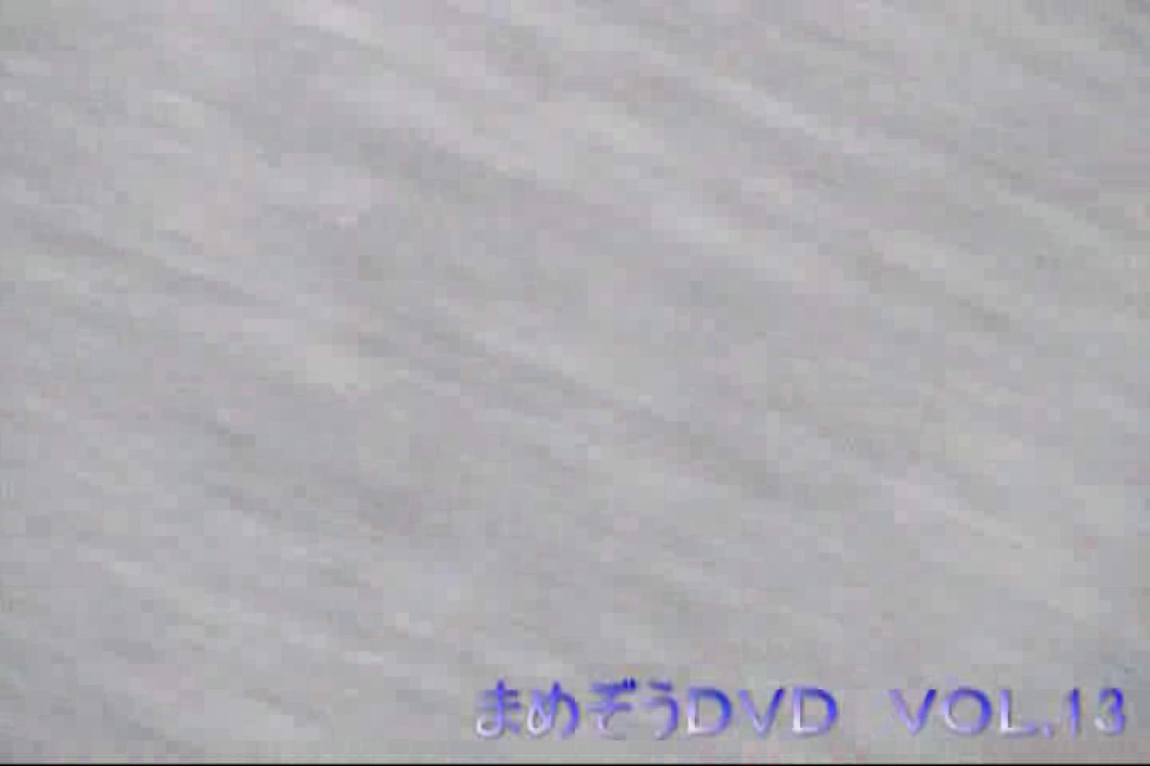 まめぞうDVD完全版VOL.13 ギャル攻め  104画像 66