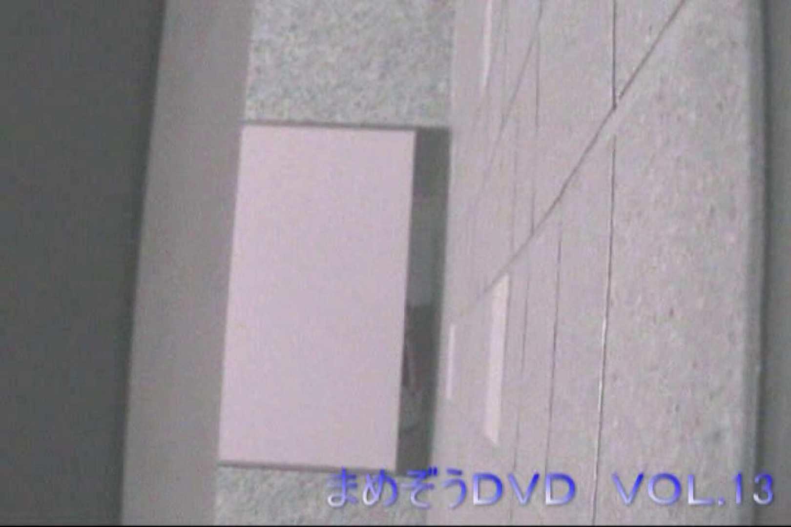 まめぞうDVD完全版VOL.13 ギャル攻め   洗面所  104画像 67