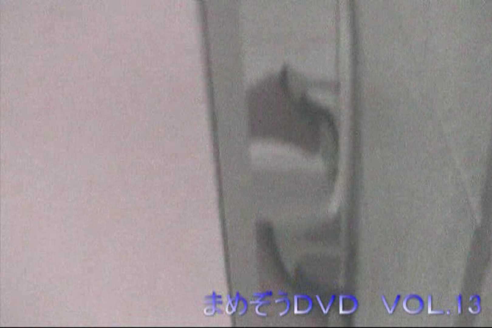 まめぞうDVD完全版VOL.13 ギャル攻め  104画像 70