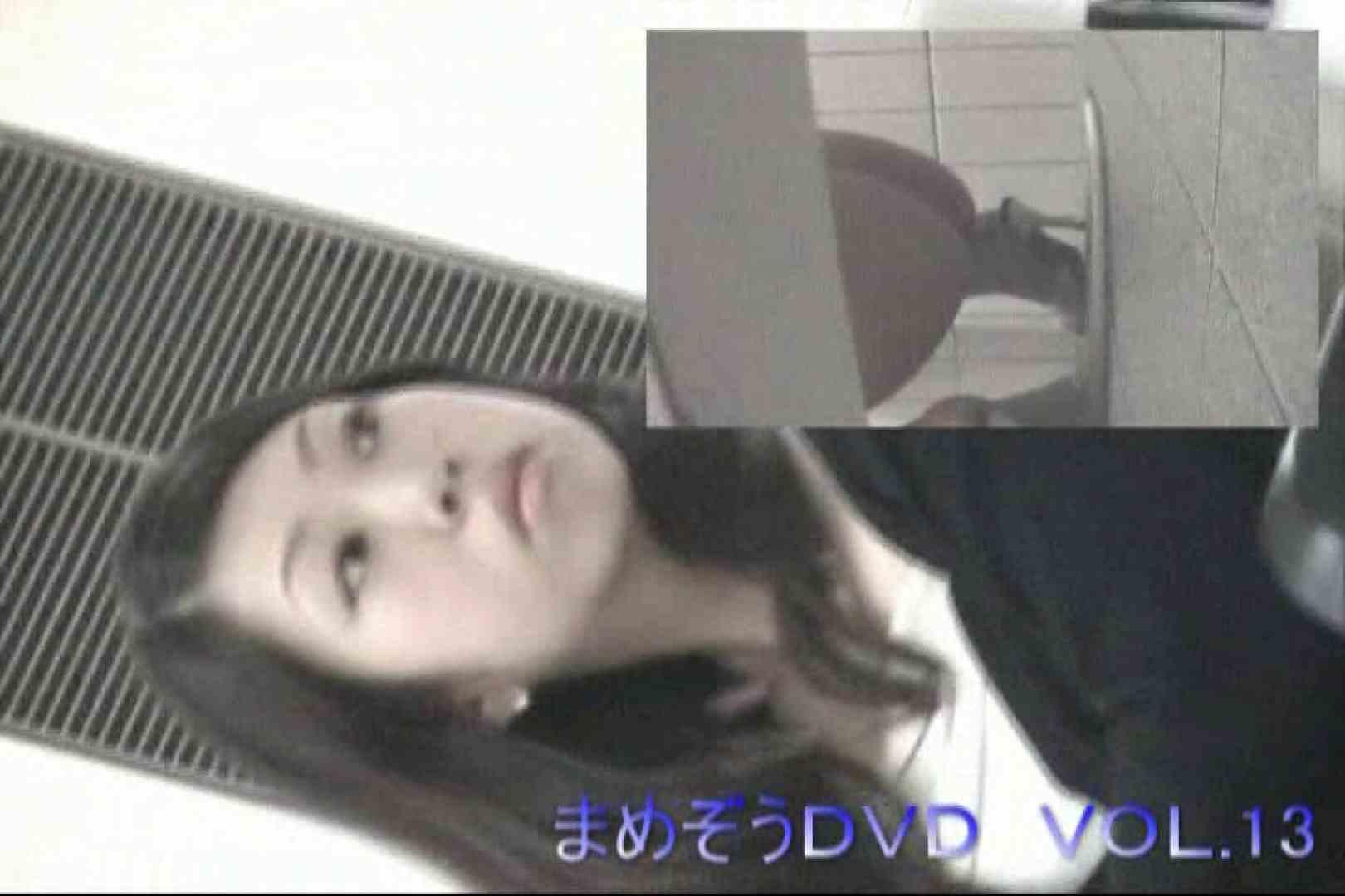 まめぞうDVD完全版VOL.13 ギャル攻め  104画像 82