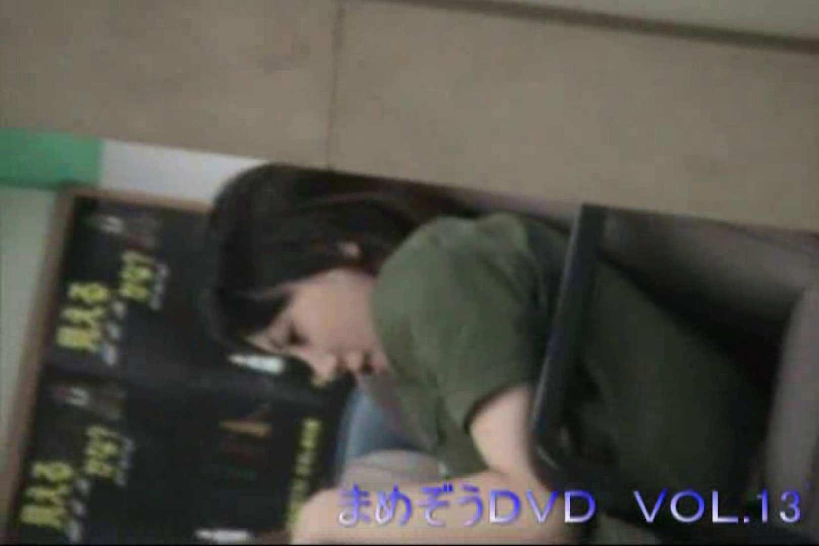 まめぞうDVD完全版VOL.13 ギャル攻め   洗面所  104画像 103