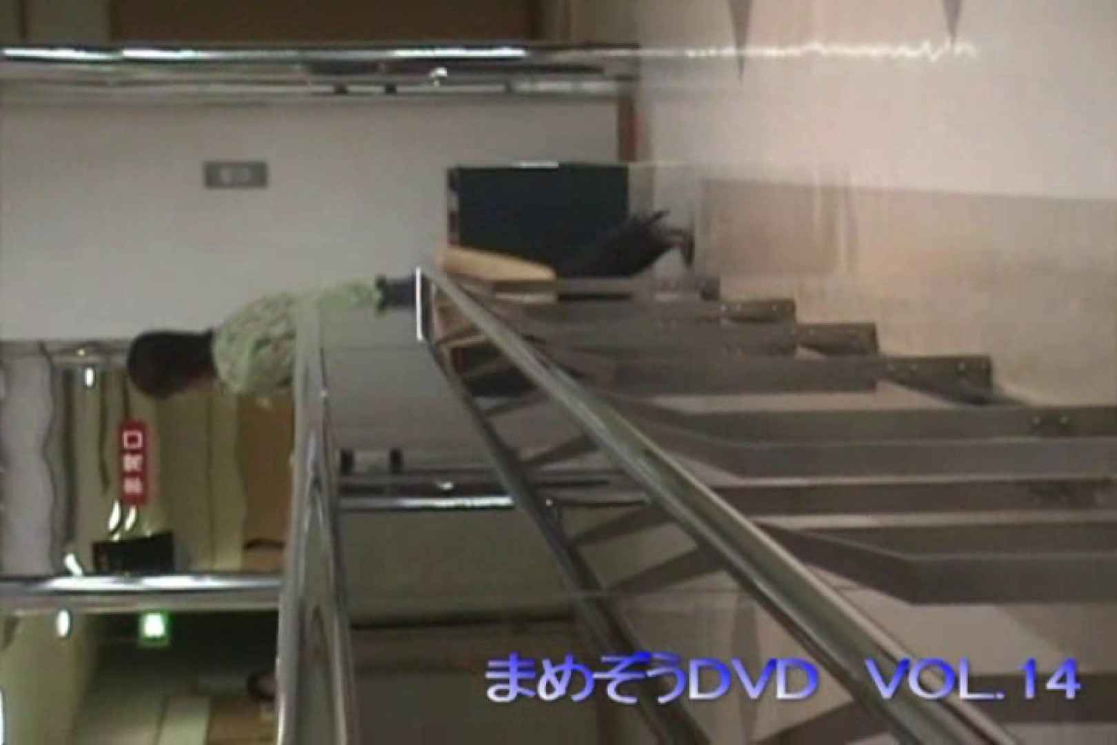 まめぞうDVD完全版VOL.14 ギャル攻め | 洗面所  57画像 1