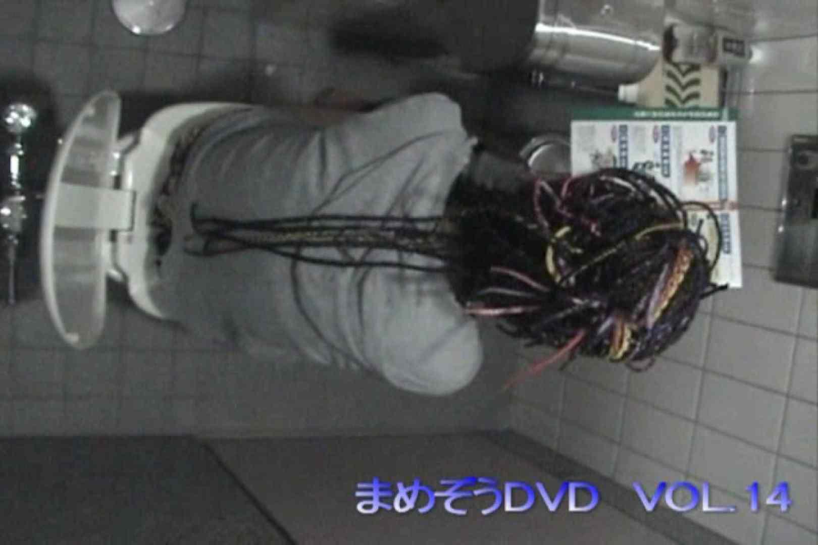 まめぞうDVD完全版VOL.14 ギャル攻め | 洗面所  57画像 3