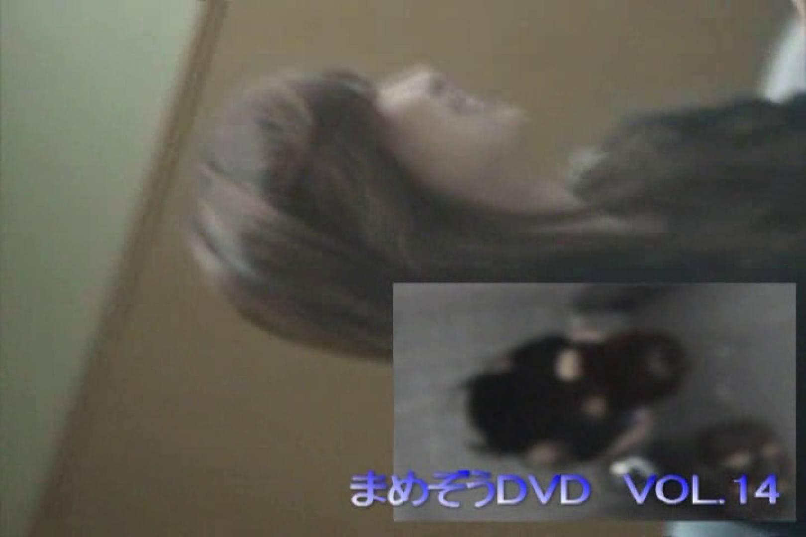 まめぞうDVD完全版VOL.14 ギャル攻め  57画像 4