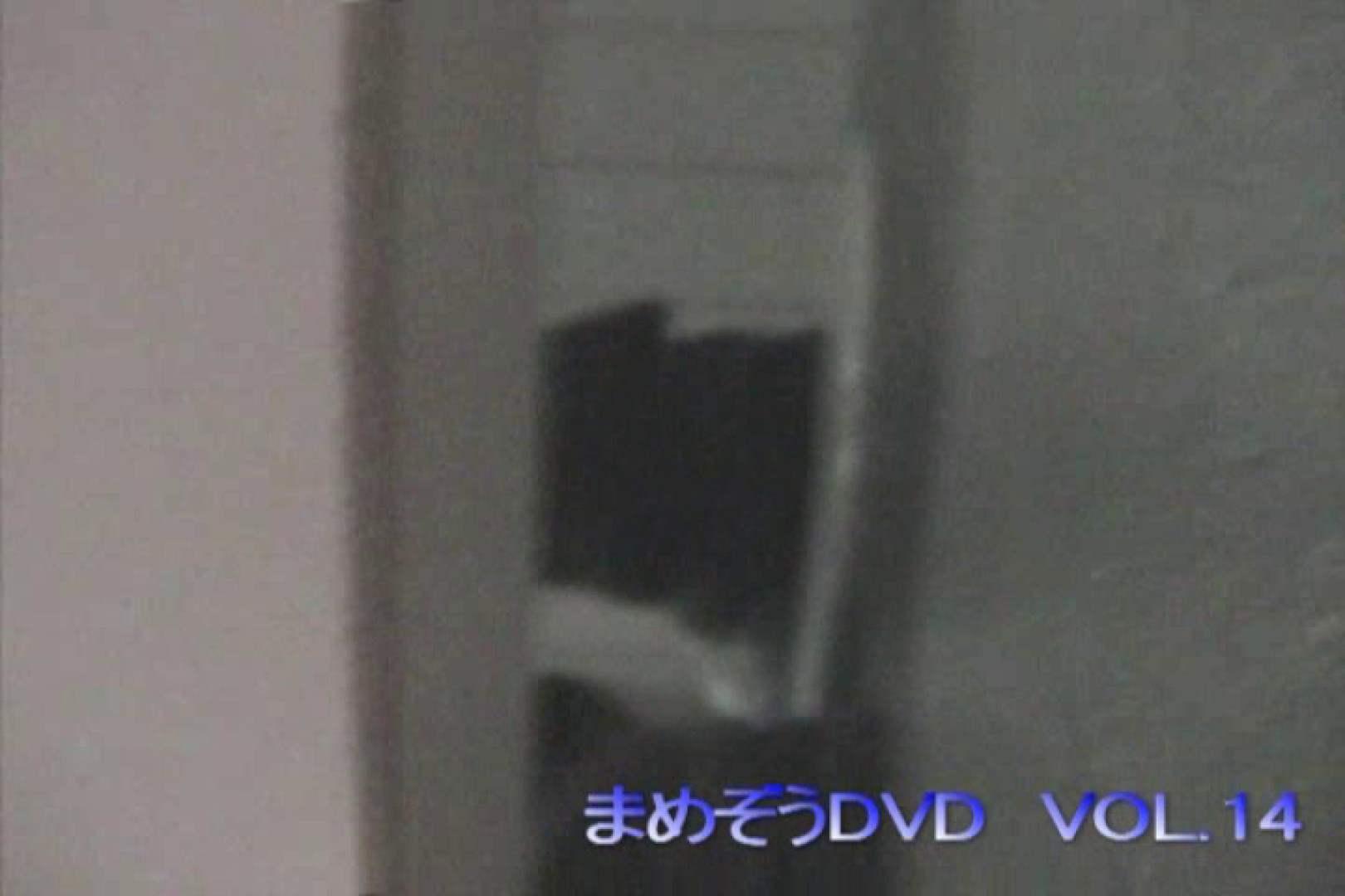 まめぞうDVD完全版VOL.14 ギャル攻め | 洗面所  57画像 9