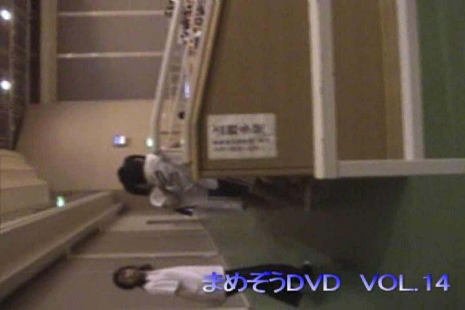 まめぞうDVD完全版VOL.14 ギャル攻め | 洗面所  57画像 11