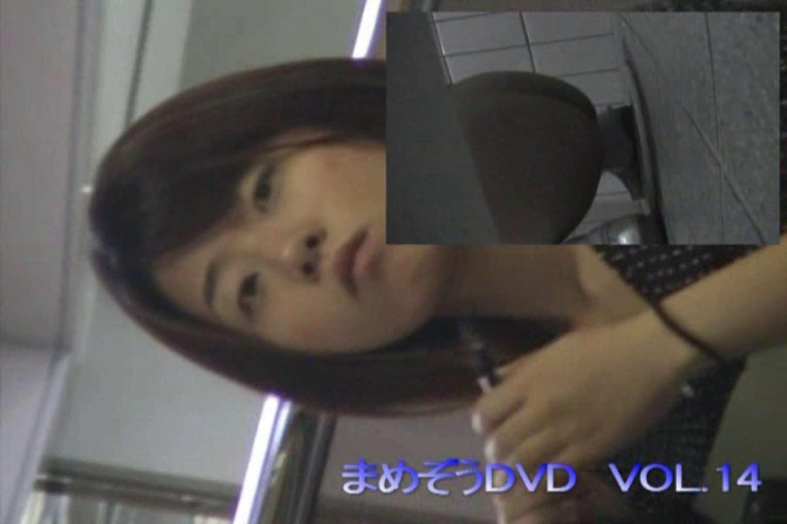 まめぞうDVD完全版VOL.14 ギャル攻め | 洗面所  57画像 35