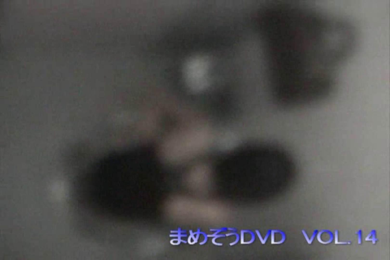 まめぞうDVD完全版VOL.14 ギャル攻め | 洗面所  57画像 41