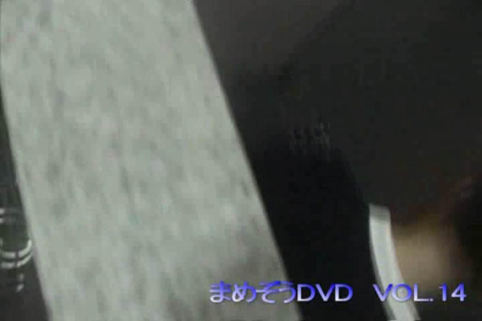 まめぞうDVD完全版VOL.14 ギャル攻め  57画像 42