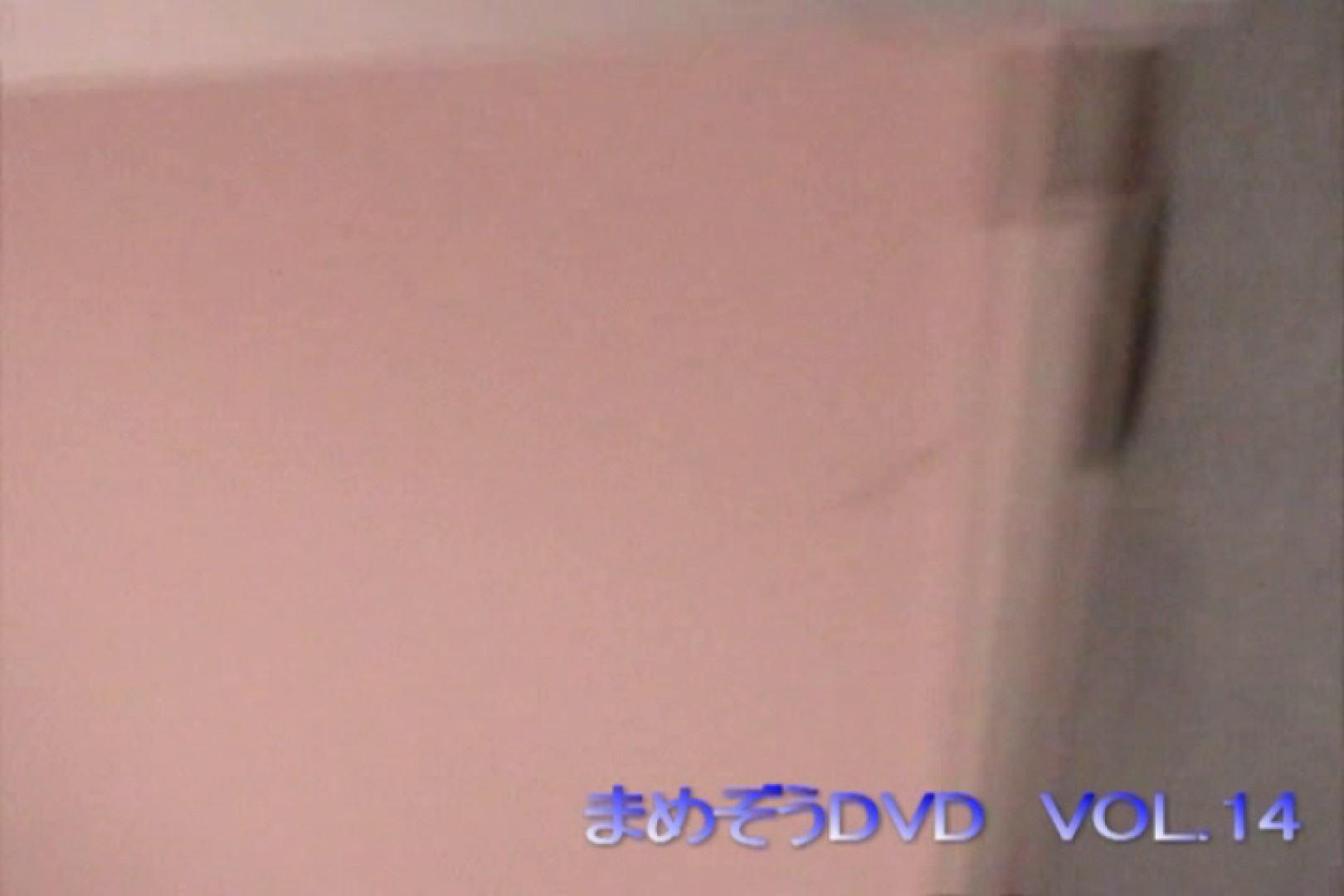 まめぞうDVD完全版VOL.14 ギャル攻め | 洗面所  57画像 45