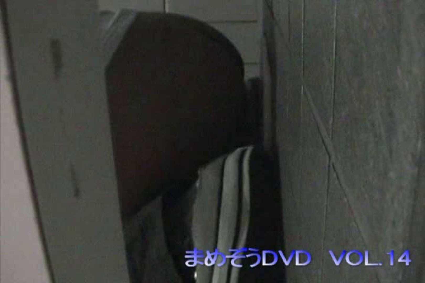 まめぞうDVD完全版VOL.14 ギャル攻め  57画像 54